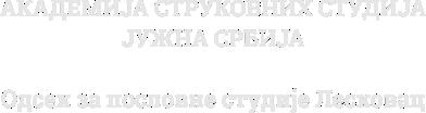 Одсек за пословне студије Лесковац