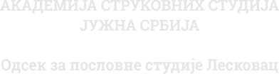 Visoka poslovna škola strukovnih studija Leskovac